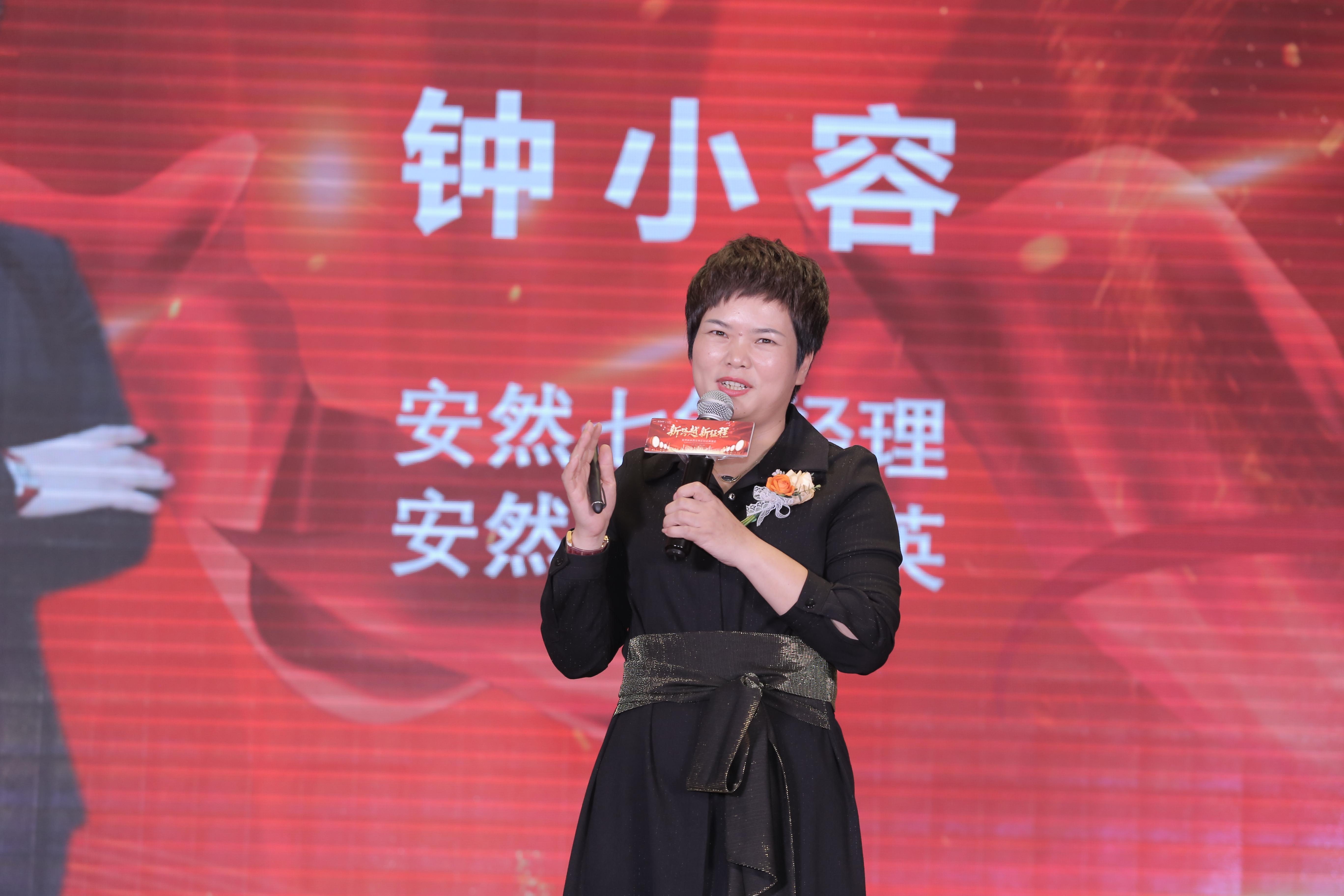 安然公司财富精英成员,七钻石经理钟小容女士分享.JPG